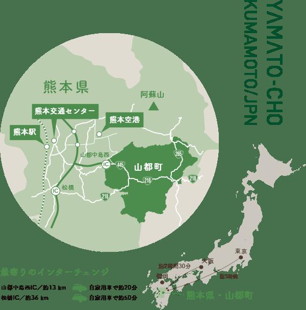 最寄りのインターチェンジ ・山都中島西IC/約13km(自家用車で約20分) ・松橋IC/約36km(自家用車で約50分)